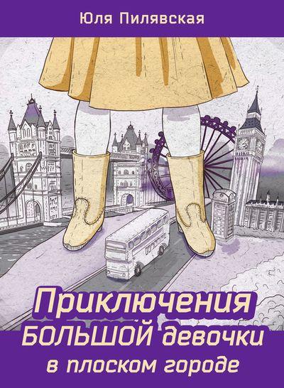 Приключения большой девочки в плоском городе