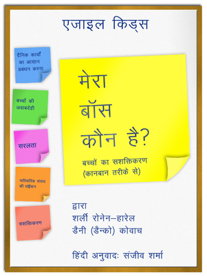 Agile Kids - Hindi - एजाइल किड्स मेरा बॉस कौन है?