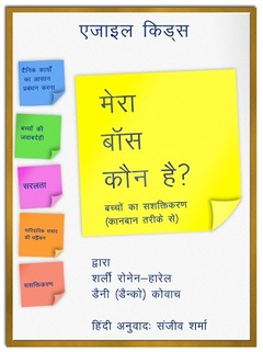 Agile Kids - Hindi Edition एजाइल किड्स मेरा बॉस कौन है?
