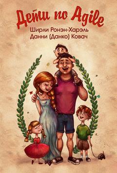 Agile Kids - Russian -Дети по Agile