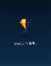 Sketchの基本。
