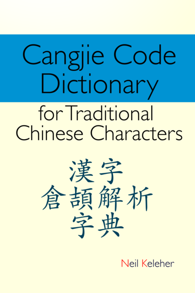 Traditional Chinese Character By Neil Keleher Pdfipadkindle