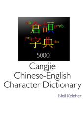 The Cangjie Dictionary