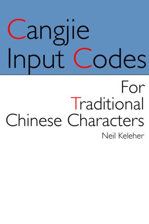 Cangjie Input Codes