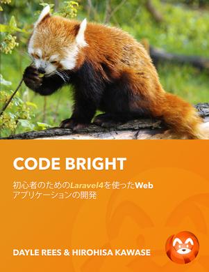 Laravel: Code Bright (JP)