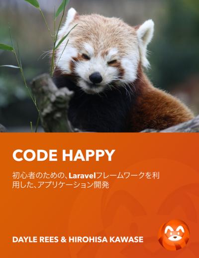 Laravel: Code Happy (JP)