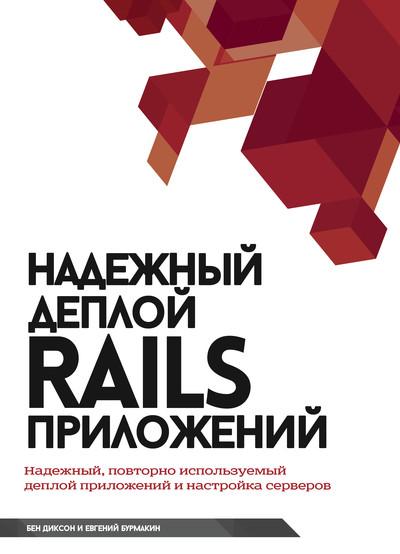 Надежный деплой Rails приложений