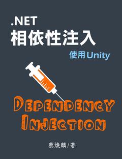 .NET 相依性注入