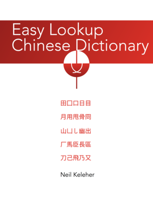 Easy Lookup Chinese Character Dictionary