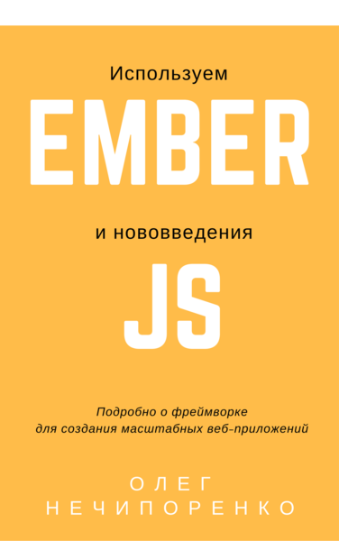 Ember Book