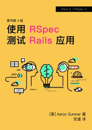 使用 RSpec 测试 Rails 程序
