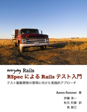 Everyday Rails - RSpecによるRailsテスト入門 cover page