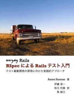 Everyday Rails - RSpecによるRailsテスト入門 cover page