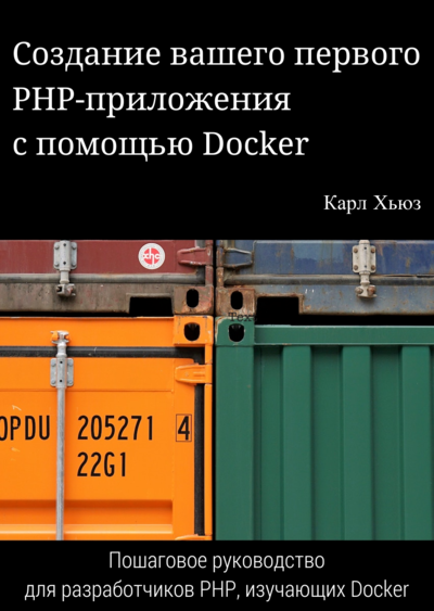 Создание вашего первого PHP-приложения с помощью Docker