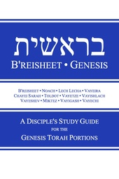 B'reisheet • Genesis