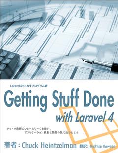 Laravel4でこなすプログラム術 Getting Stuff Done