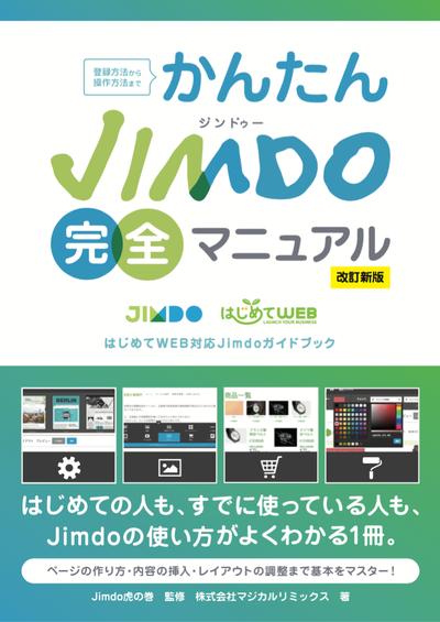 かんたんJimdo完全マニュアル 改訂新版