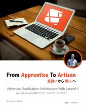 Laravel: From Apprentice To Artisan 日本語版