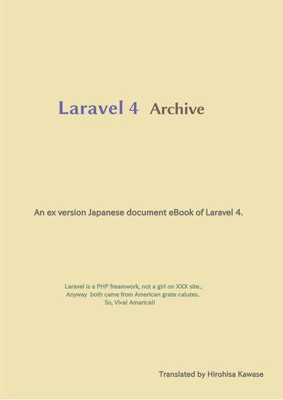 Laravel4 アーカイブ