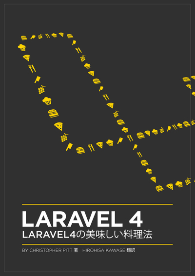 Laravel 4 Cookbook  日本語版
