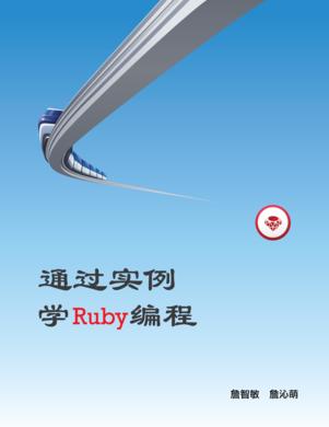 通过实例学Ruby编程