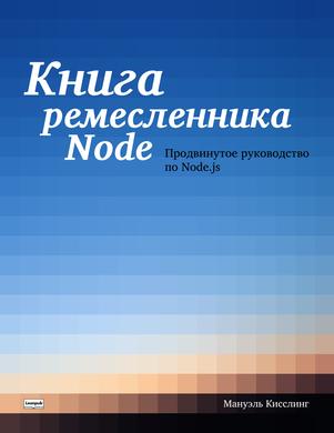 Книга ремесленника Node.js