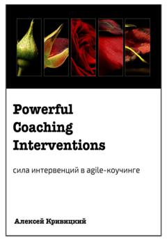 Powerful Coaching Interventions: сила интервенций в agile-коучинге