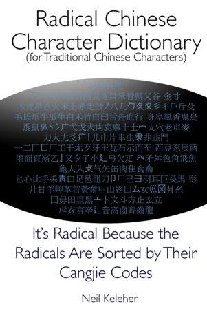 Radical Chinese Character Dictionary