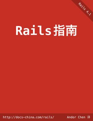 Rails 指南
