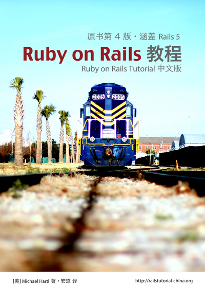 Ruby on Rails 教程