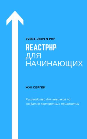 ReactPHP для начинающих