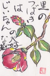 Read-Eval-Print-λove