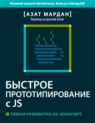 Быстрое Прототипирование с JS