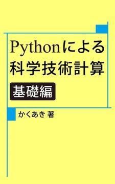Pythonによる科学技術計算 基礎編