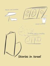 喲,在以色列的故事
