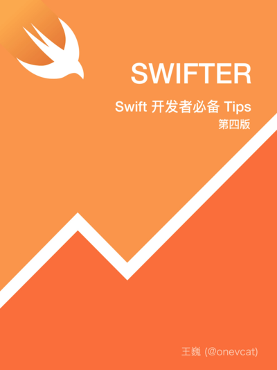 Swifter - 100 个 Swift 必备 tips