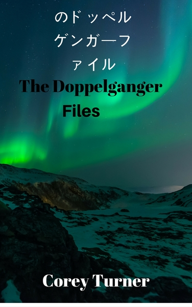 のドッペルゲンガーファイル(The Doppelganer Files) japanese edition.