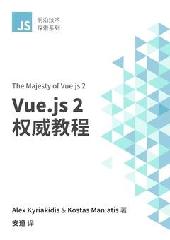 Vue.js 2 权威教程