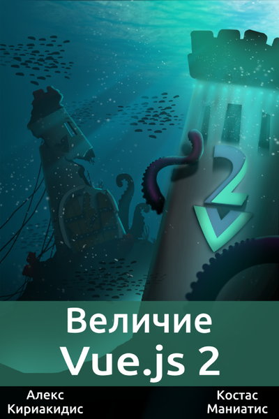 The Majesty of Vue.js 2 (Russian)