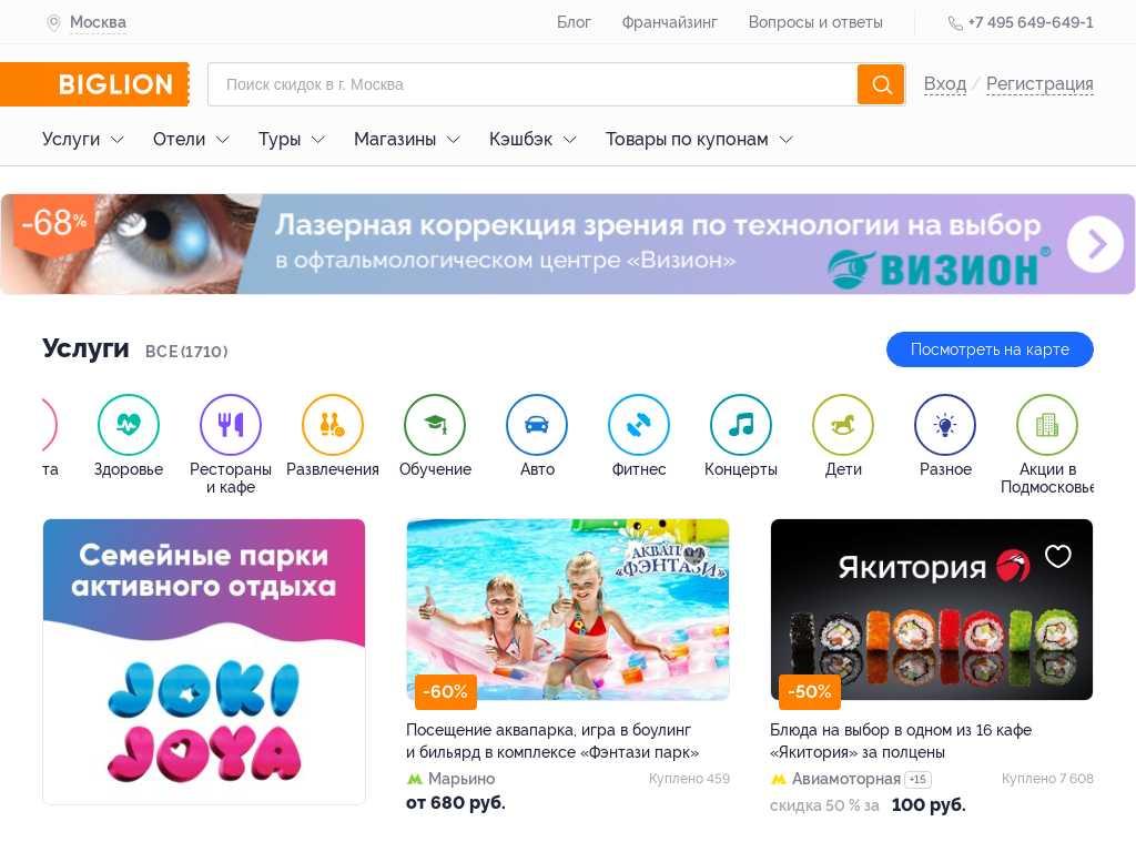 Http www biglion ru возврат денег на карту закон