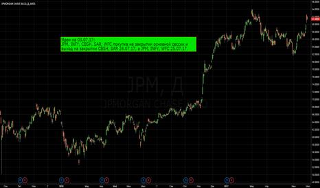 JPM: JPM, INFY, CBSH, SAR, WFC покупка 03.07.17