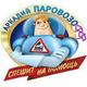 ArkadiiParavozoff
