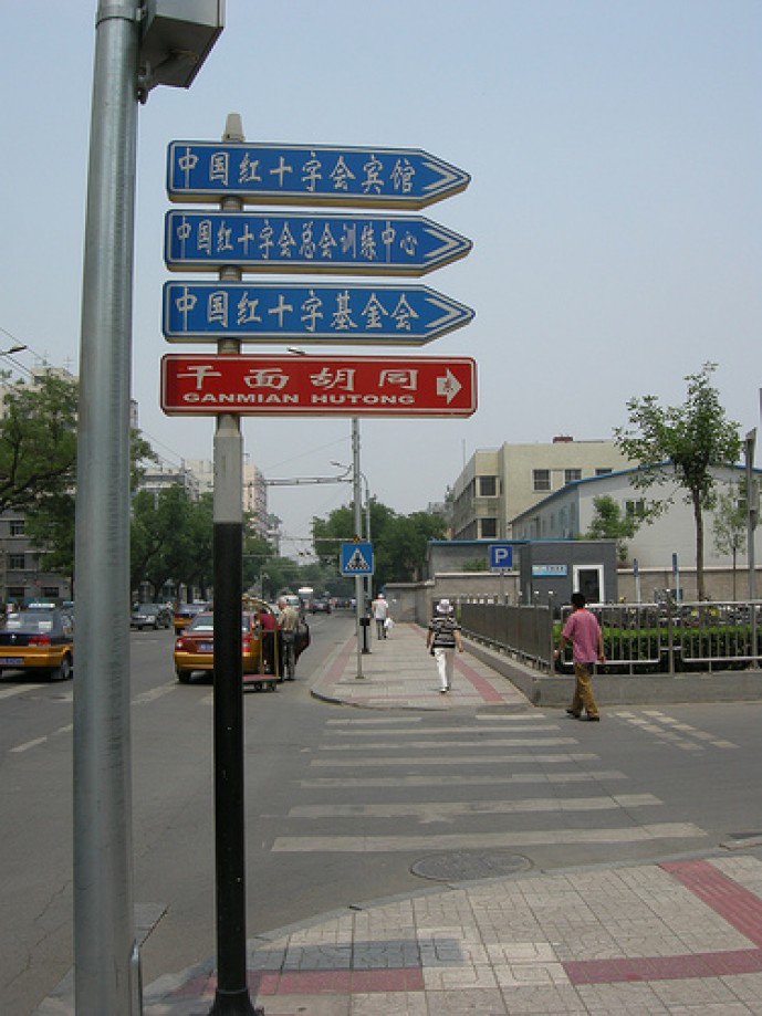 Trip photo #50/75 BeijingByFoot10