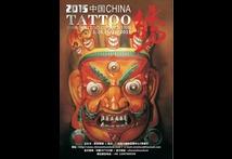 China Tattoo Convention