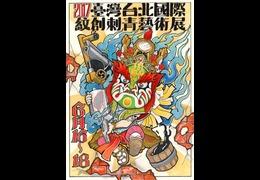 2017 taiwan taipei international tattoo art exhibition min
