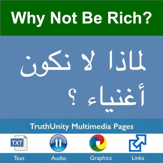 Why Not Be Rich? لماذا لا نكون اغنياء؟؟
