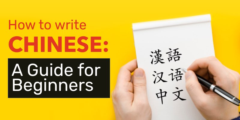 1876 How to write Chinese A Guide for Beginners (1)