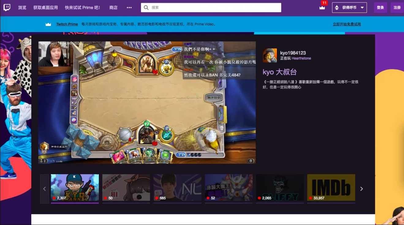 Twitch with the Chinese UI (abacusnews.com)