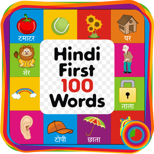 Language Learning Apps Hindi Vowels For Ipad And Iphone Kidosphere