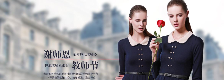 Китайская женская мода